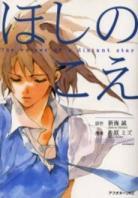 Hoshi no Koe 1