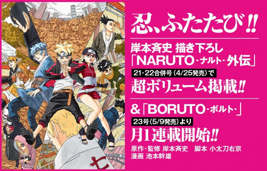 Boruto et le one-shot de Naruto datés