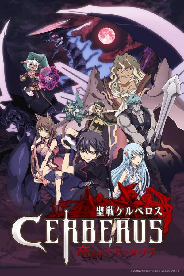 Cerberus sur Crunchyroll