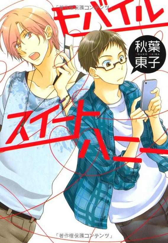 Mobile Sweet Honey chez Taifu Comics