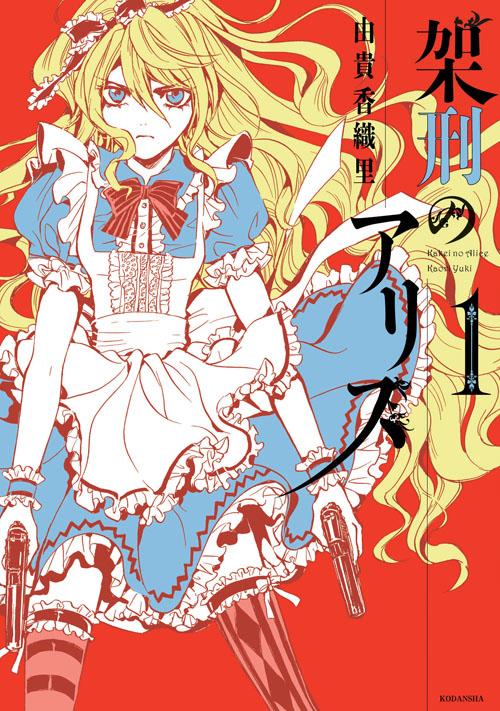 Alice in murderland chez Pika