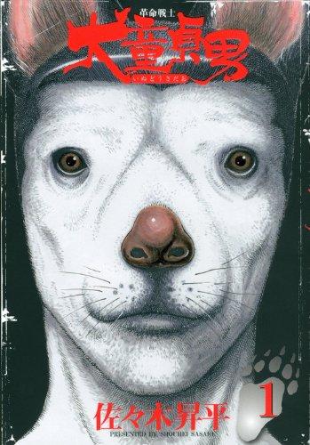 Virgin Dog Revolution chez Akata