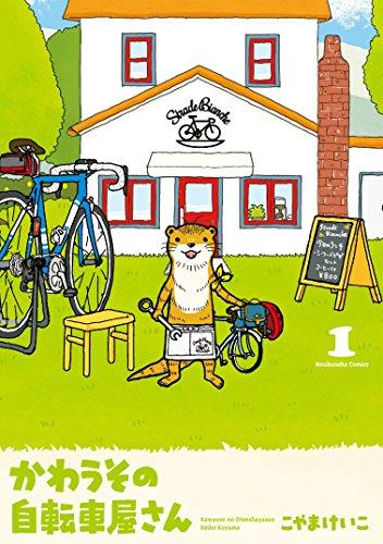 Les petits vélos chez Komikku