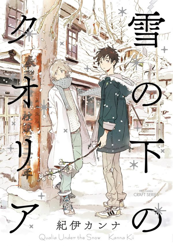 Qualia under the snow chez Taifu Comics