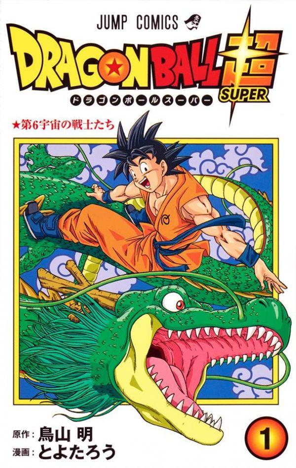 Dragon Ball Super chez Glénat