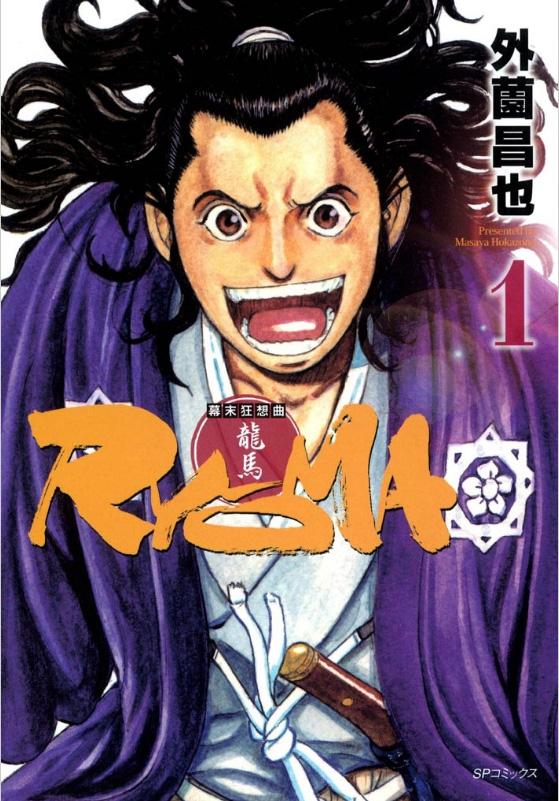 Ryoma en précommande chez Black Box