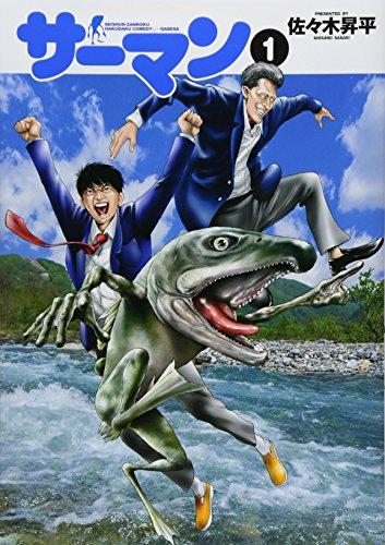 Tu seras un saumon, mon fils…chez Akata