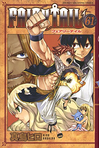 Plus que 10 chapitres pour Fairy Tail