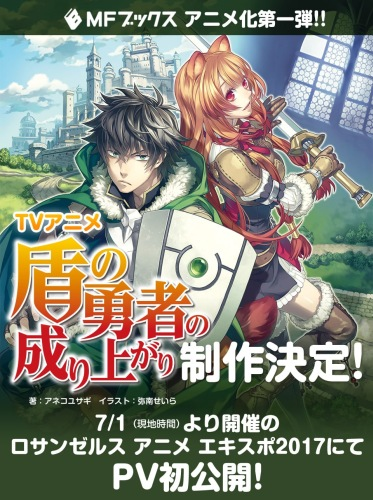 The Rising of the Shield Hero aura sa version animée