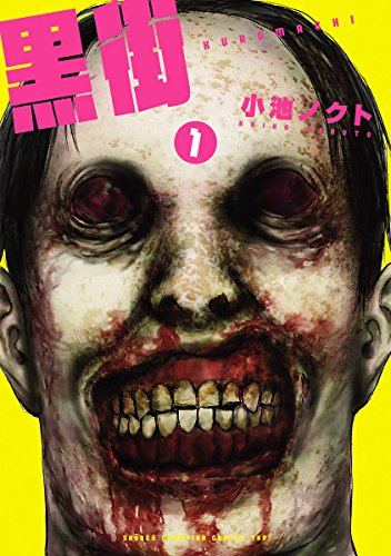 Scary town chez Komikku