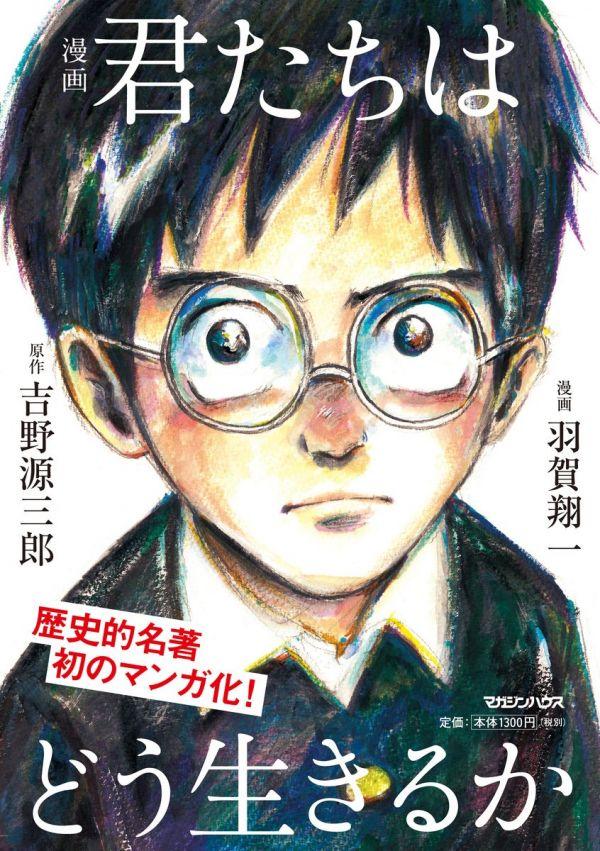 On en sait un peu plus sur le prochain Miyazaki