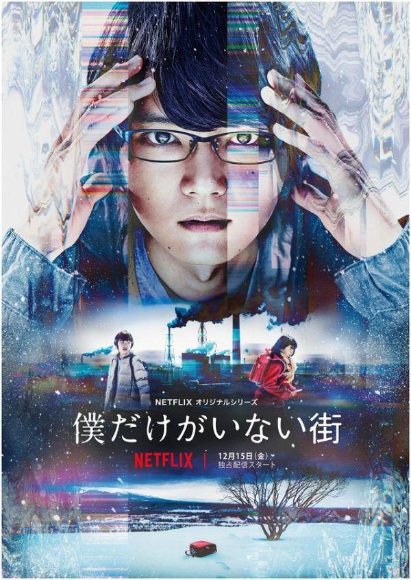 Le Drama Erased bientôt sur Netflix