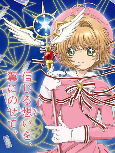 Cardcaptor Sakura : Clear Card Arc sur Wakanim