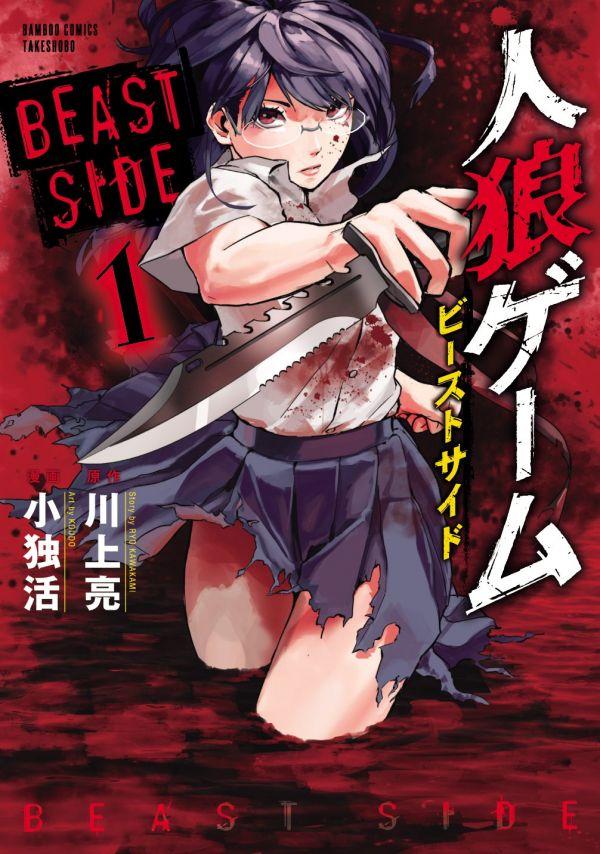 Hunt - Beast Side chez Soleil manga