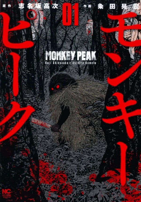 Monkey Peak chez Komikku