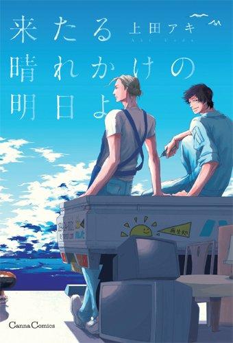 Sorties manga du 24/08/2018