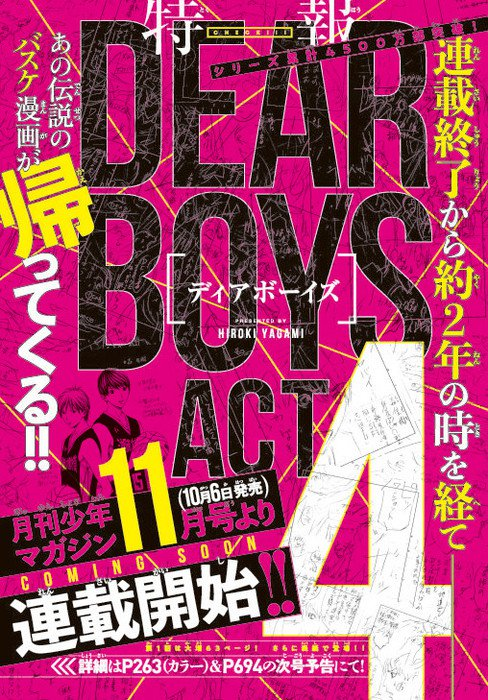 Un nouveau manga Dear Boys annoncé