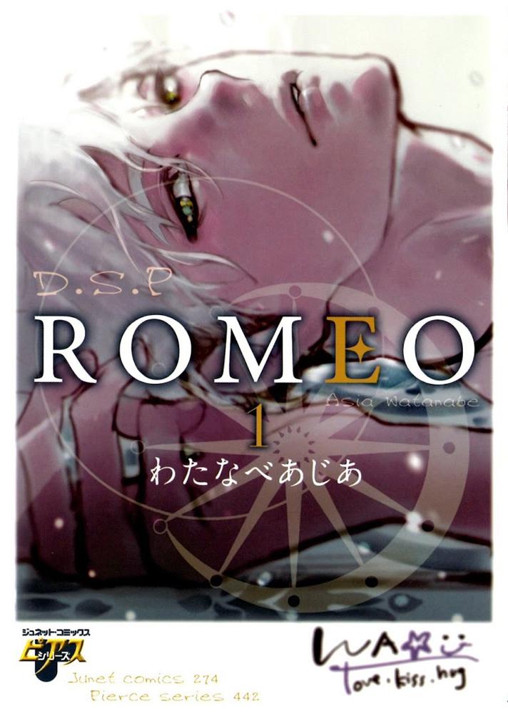 D.S.P Romeo, un boy's love torride chez Taifu Comics