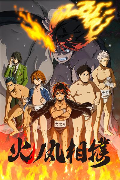 Hinomaru Sumo et Conception sur Crunchyroll