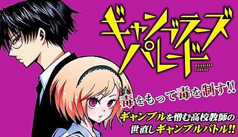 Nouveau manga pour Kazutaka Kodaka