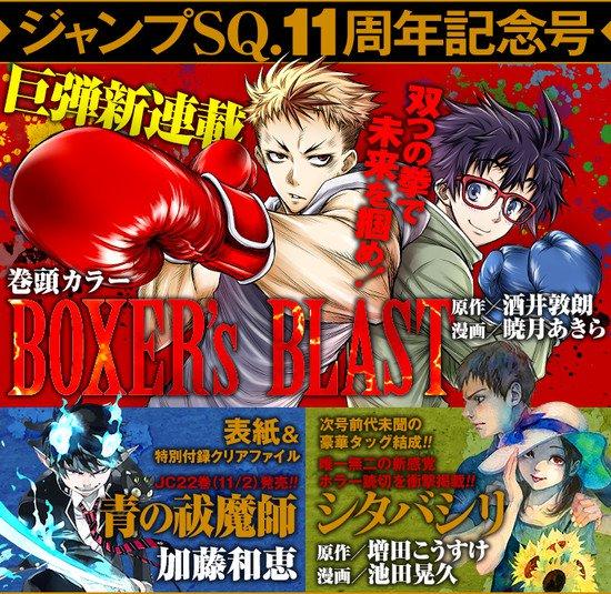 Nouveau manga pour Akira Akatsuki