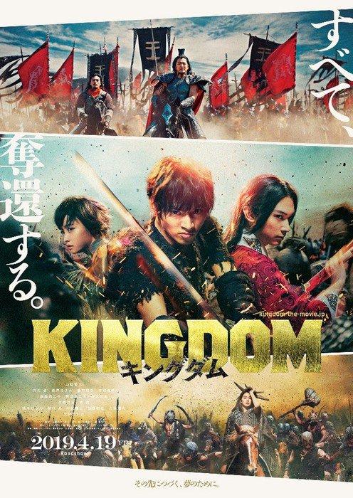 Trailer pour le film live Kingdom