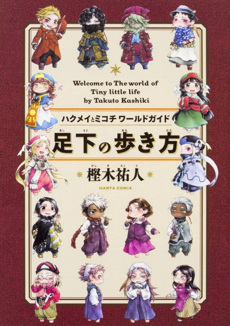 Le guide officiel de Minuscule chez Komikku