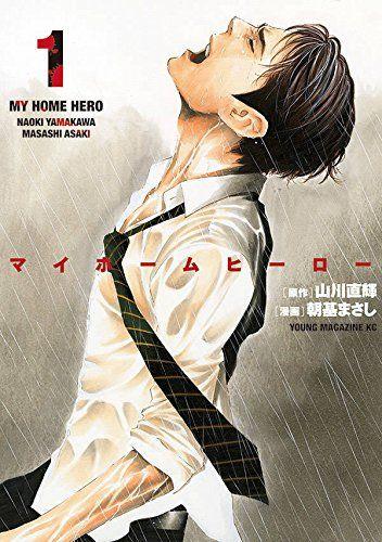 My Home Hero : un thriller impitoyable à paraître chez Kurokawa !