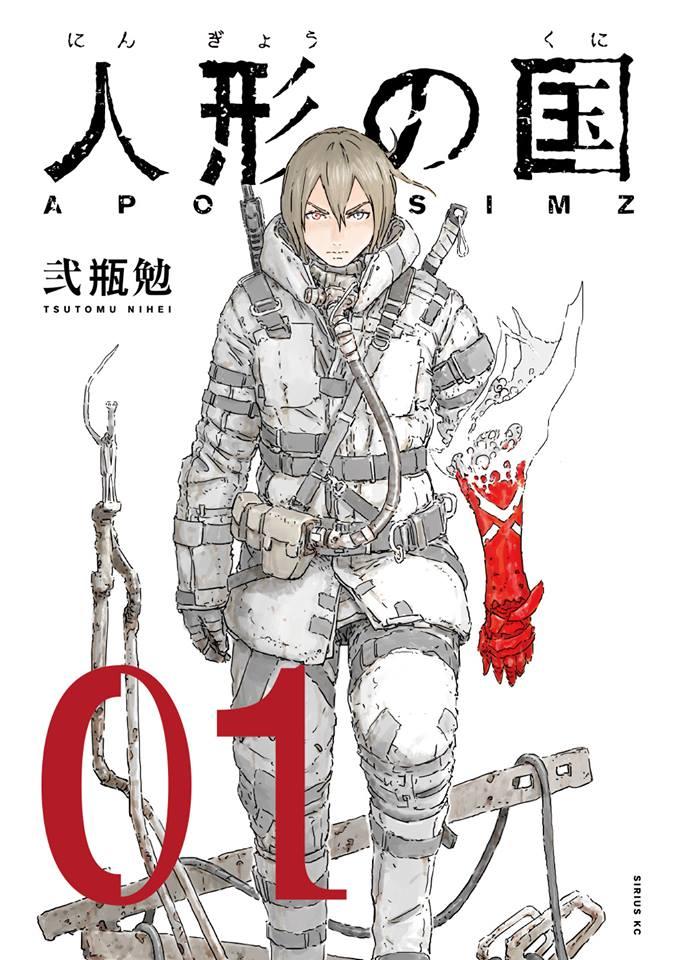 Sorties manga du 07/11/2018