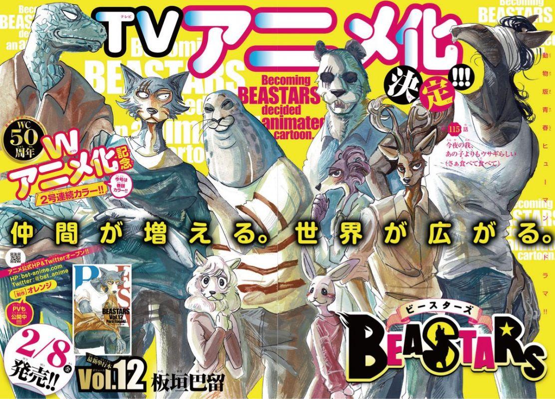 Beastars adapté en anime
