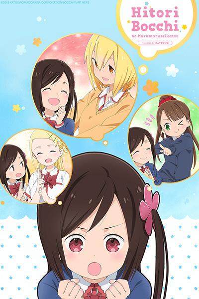 Hitoribocchi et Yatogame-chan Kansatsu Nikki sur Crunchyroll