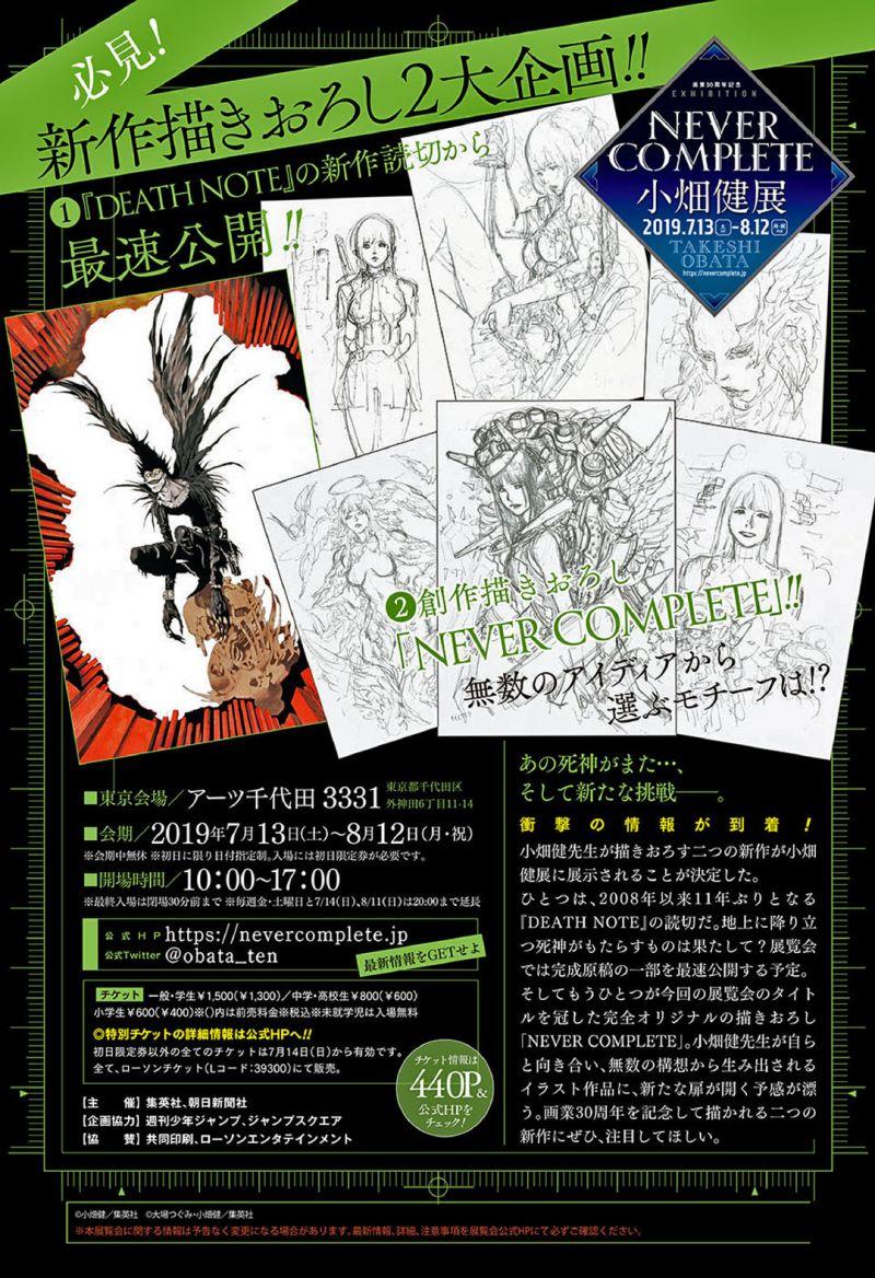 Un nouveau one-shot pour Death Note