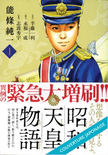 Empereur du Japon chez Delcourt/Tonkam