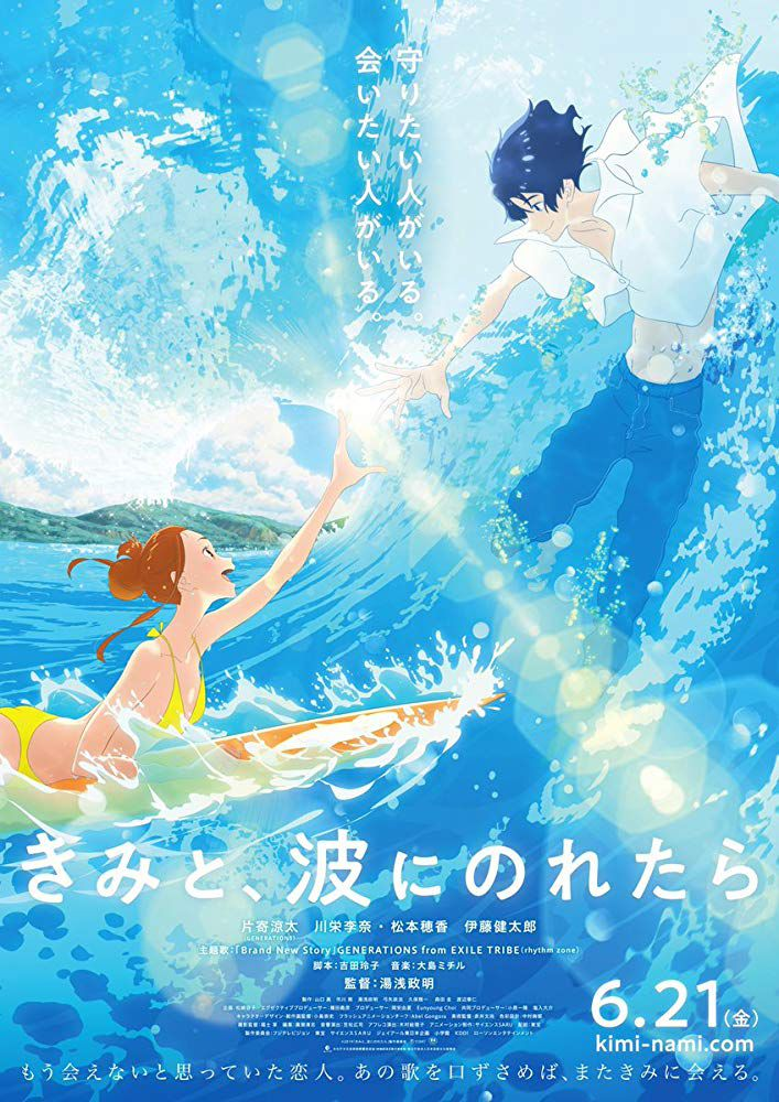 Nouveau trailer pour Ride Your Wave