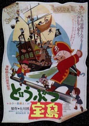 Retour vers le passé : Les Joyeux Pirates de l'Île au Trésor (1971)