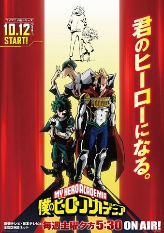 Premier trailer pour My Hero Academia S4