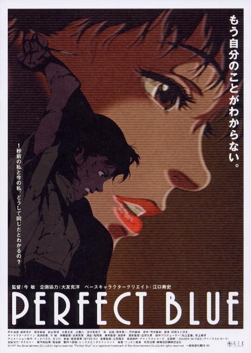 Retour vers le passé : Perfect Blue (1997)