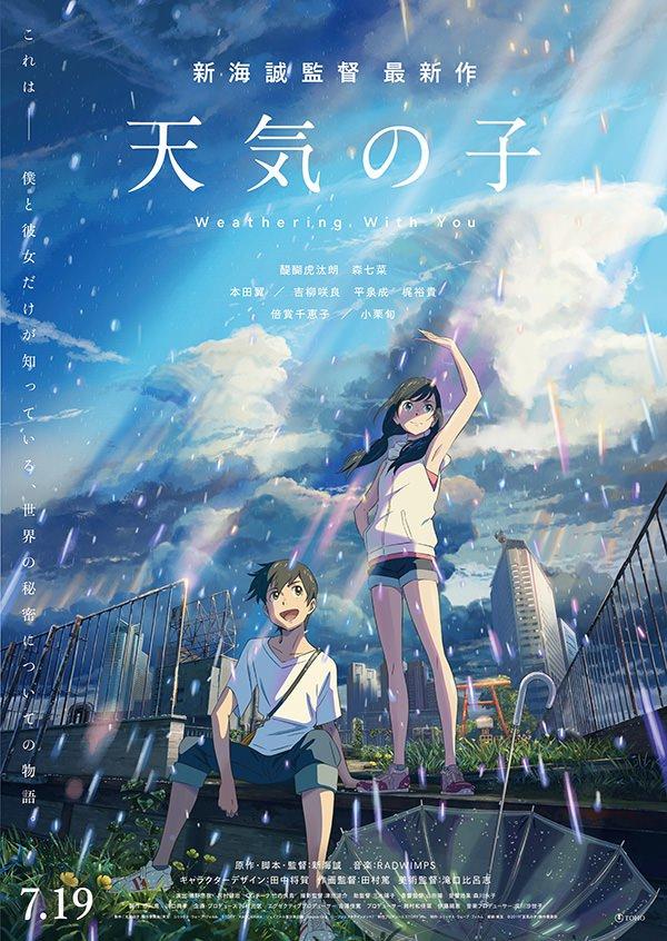 Une adaptation manga pour Tenki no Ko