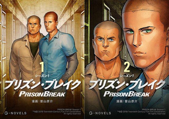 Une adaptation manga pour Prison Break