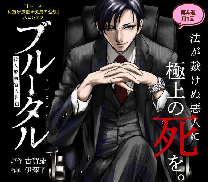 Un spin-off pour le manga Trace