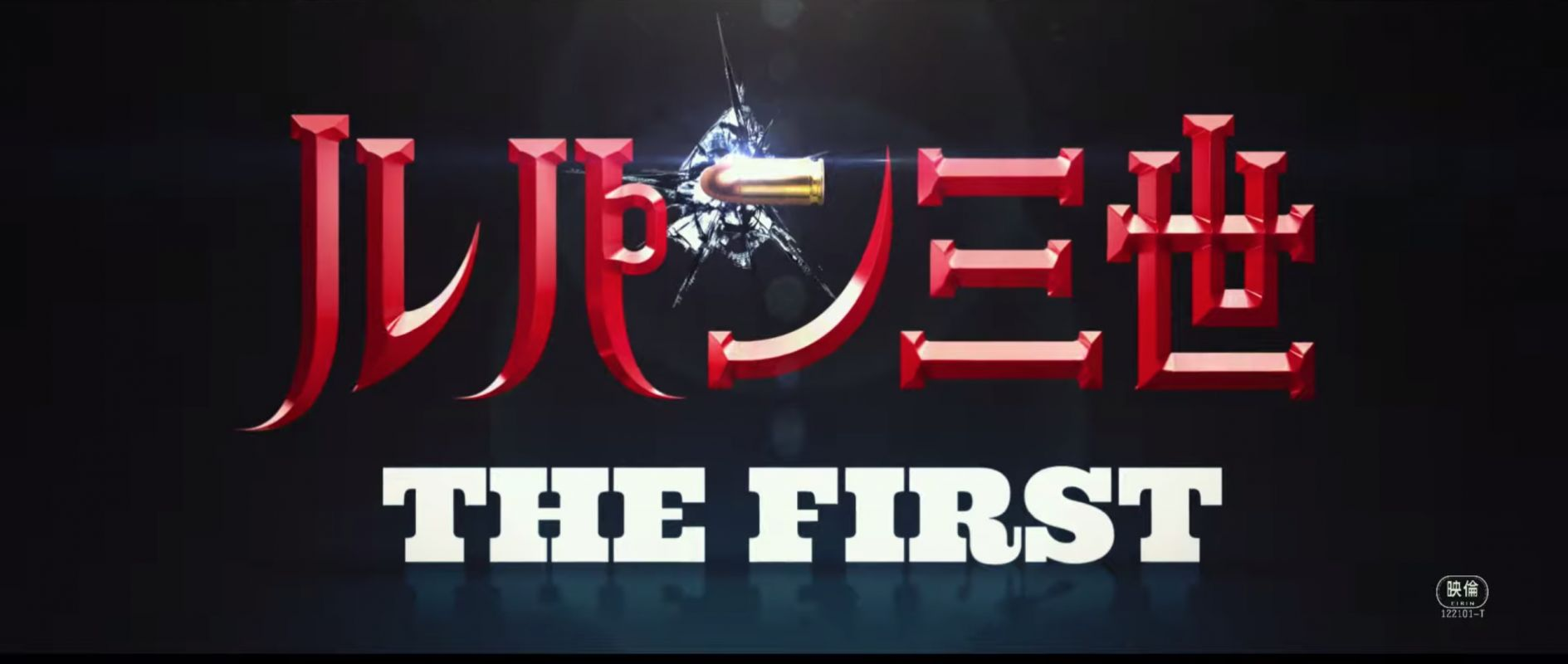 Premier trailer pour Lupin III The First