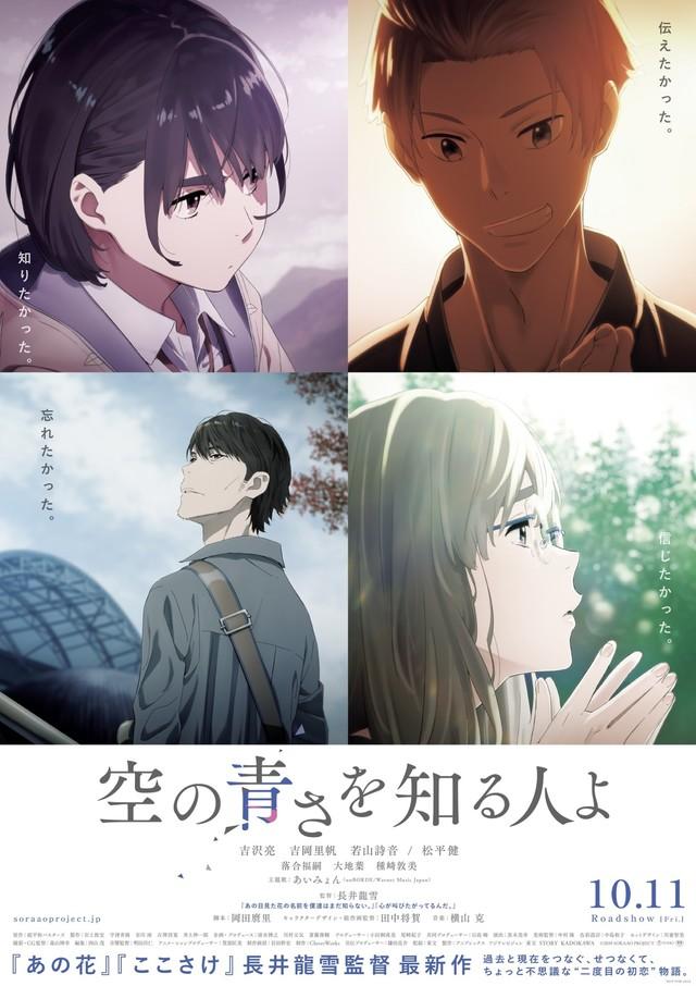 Nouveau trailer pour le film Sora no Aosa o Shiru Hito Yo