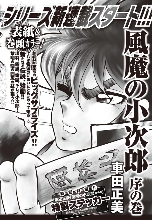 Un nouveau manga pour la série Fuma no Kojiro