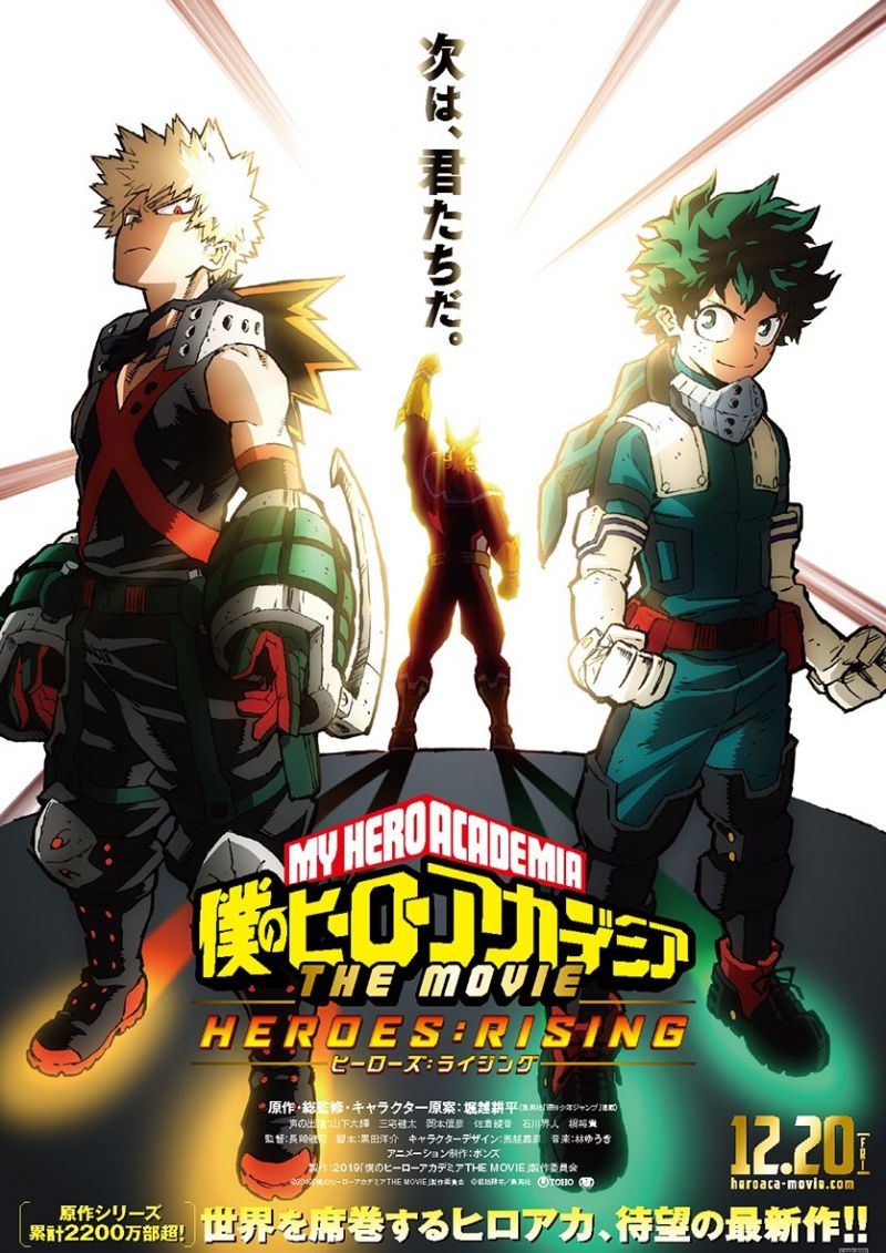 Premier teaser pour le nouveau film My Hero Academia