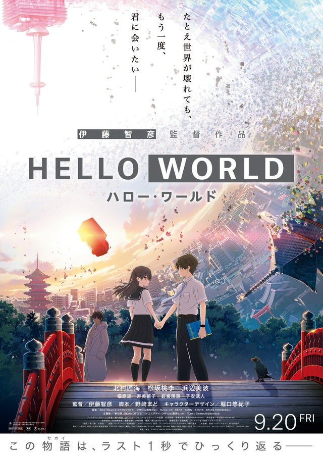 Deux adaptations en manga pour le film Hello World