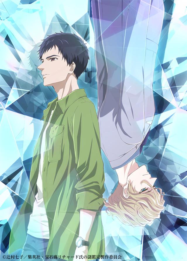 Le light novel Hosekisho Richard-shi no Nazo Kantei adapté en animé
