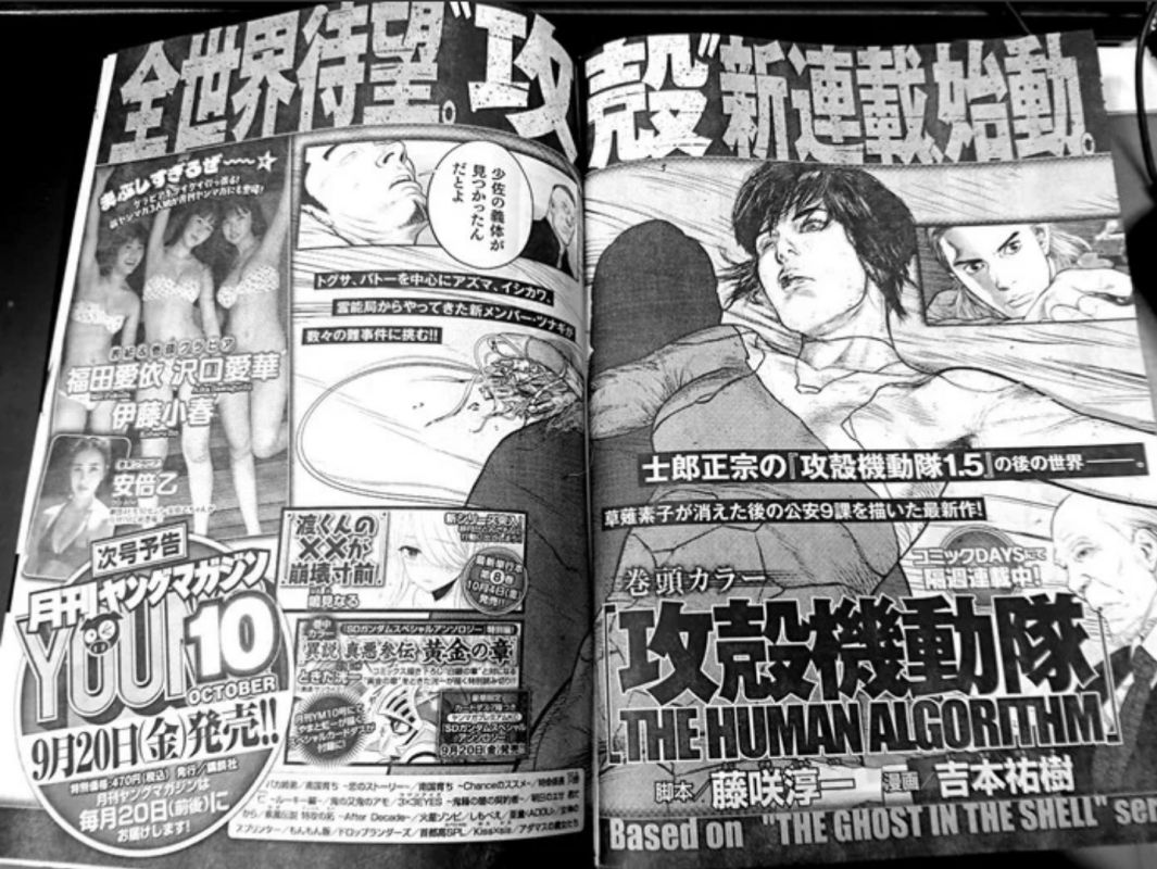 Un nouveau manga pour Ghost In The Shell