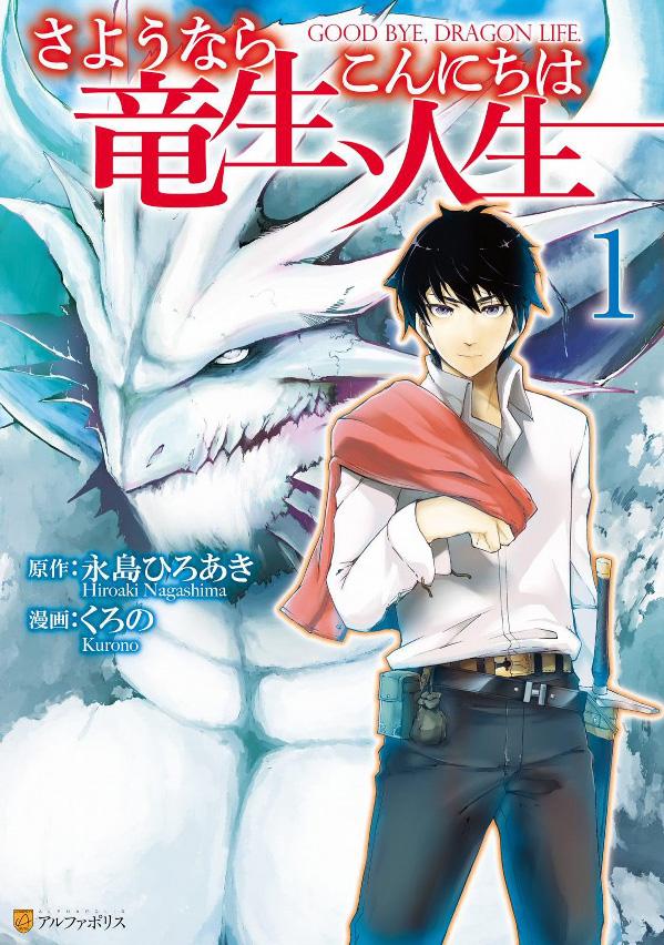 Goodbye Dragon Life chez Ototo Manga