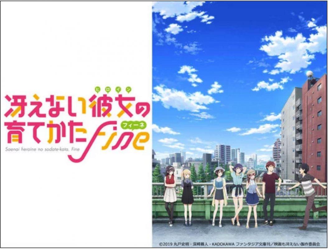 Un nouveau visuel pour le film Saekano Fine