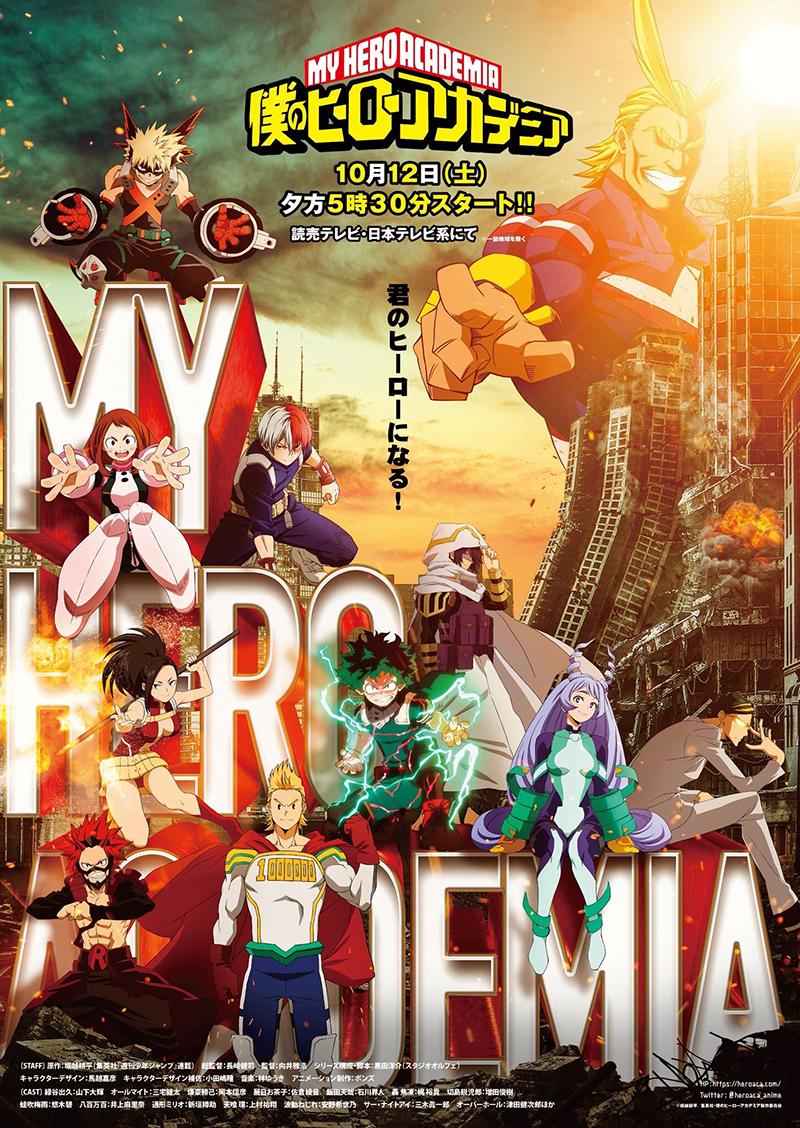 Nouveau trailer pour My Hero Academia saison 4
